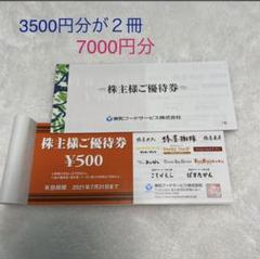 "Thumbnail of ""東和フード株主優待 椿屋珈琲 ダッキーダック ぱすたかん エッグキッチン"""