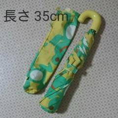 """Thumbnail of """"折りたたみ傘 かえる"""""""
