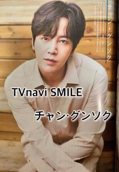 """Thumbnail of """"◆TVnavi SMILE【チャン・グンソク】切り抜き"""""""