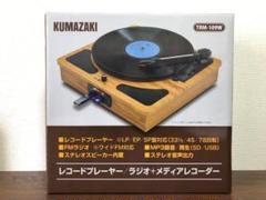 "Thumbnail of ""【新品】デジタル録音が出来るレコードプレーヤー TRM-109W"""