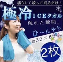 """Thumbnail of """"【2枚】クールタオル 極冷タオル ひんやり冷感タオル"""""""