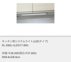 "Thumbnail of ""【LED】キッチン用 照明 システムライト (17.8W) KL-D60L1"""