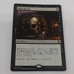 "Thumbnail of ""MTG 吸血の教示者 日本語 EMA"""