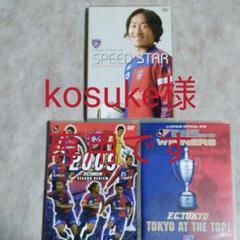 "Thumbnail of ""FC東京 Naohiro  Ishikawa"""