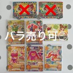 """Thumbnail of """"旧アイカツ カード ハッピーレインボー マジカルトイ プレミアム レア"""""""