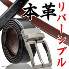 "Thumbnail of ""❤️リバーシブル❤️ 本革 イタリアンレザー メンズ ベルト 黒 茶 ビジネス"""