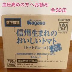 """Thumbnail of """"ナガノトマト 信州生まれのおいしいトマト 食塩無添加  1ケース"""""""