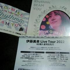 """Thumbnail of """"伊藤美来 Live Tour 2022 BD購入者特別先行 優先販売申込券"""""""