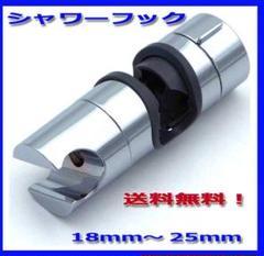 "Thumbnail of ""シャワーフック 直径18mm~25mm対応! スライドバー 交換 新品送料無料"""