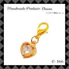 """Thumbnail of """"【C-166】ハートジルコニア ハンドメイドチャーム"""""""