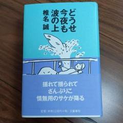 "Thumbnail of ""どうせ今夜も波の上"""