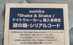 """Thumbnail of """"sumika 謎の鍵"""""""