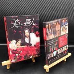 "Thumbnail of ""美しい隣人 DVD-BOX〈6枚組〉初回限定版 仲間由紀恵 檀れい 神山由美子"""
