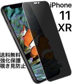 """Thumbnail of """"iPhone11/XR 強化保護ガラス携帯フィルム覗き見防止appleアイフォン"""""""