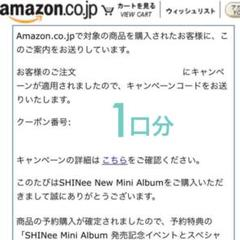 "Thumbnail of ""SHINee 個別オンラインMEET&GREET シリアルコード 1口分"""