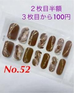 """Thumbnail of """"No.52 ジェルネイルシール"""""""