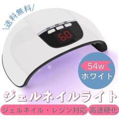 """Thumbnail of """"ジェルネイルライト 54w LED UV レジン対応 高速硬化"""""""
