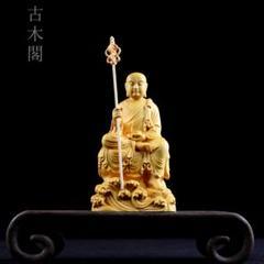 """Thumbnail of """"地蔵王坐像 特上彫 祈る 厄除け 精密彫刻 仏師で仕上げ品"""""""