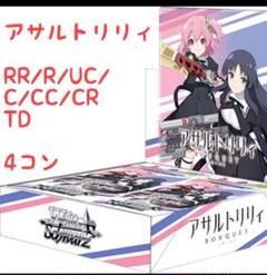 "Thumbnail of ""ヴァイス アサルトリリィ TD ブースター 4コン"""