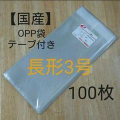 "Thumbnail of ""OPP袋 100枚 長3"""