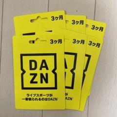"""Thumbnail of """"DAZN 18ヶ月 チケット ダゾーン"""""""