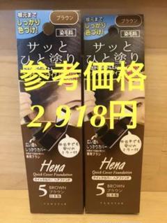 """Thumbnail of """"Hena ブラウン テンスタークイックカバー ヘアファンデ 白髪隠し"""""""