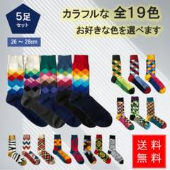 "Thumbnail of ""メンズ ソックス 靴下 5足セット インポート 即購入OK"""