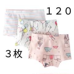 """Thumbnail of """"ボクサーパンツ 下着 女の子ショーツ ガールズショーツ 120"""""""