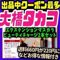 """Thumbnail of """"QVCクーポン☆割引券チケット TSV 大橋タカコ♡エクステンションマスカラ"""""""