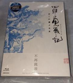 """Thumbnail of """"羅小黒戦記 ぼくが選ぶ未来('19中国)〈完全生産限定版〉"""""""
