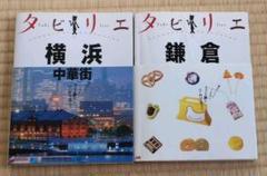 """Thumbnail of """"タビリエ 鎌倉 横浜 中華街"""""""