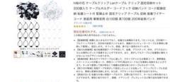 "Thumbnail of ""ケーブルクリップ 固定用 200個入り コードフック"""