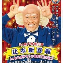 "Thumbnail of ""ahrensmeyerさま専用    辻本新喜劇 7/31  18時50分から"""