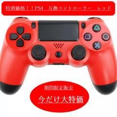 """Thumbnail of """"PS4(プレステ4)コントローラー 互換品 レッド"""""""