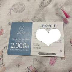 "Thumbnail of ""あおばクリニック 紹介カード"""