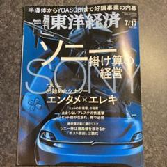 "Thumbnail of ""東洋経済 2021年7月17日号"""