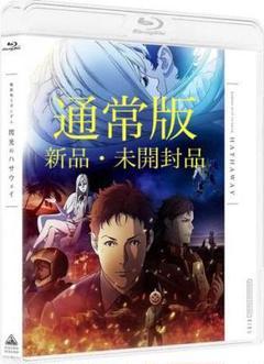 "Thumbnail of ""機動戦士ガンダム 閃光のハサウェイ『劇場先行通常版・Blu-ray』新品未開封品"""