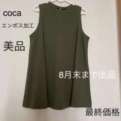 "Thumbnail of ""coca エンボス加工Aラインチュニック カーキ"""