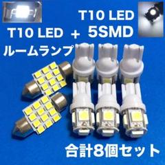 "Thumbnail of ""☆☆T10LED 31mm ルームランプ2個+ T10 LED SMD5連白6個"""