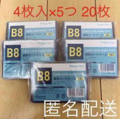 "Thumbnail of ""【新品未開封】キャンドゥ 硬質カードケース B8/b8 トレカ/名刺/硬化硬貨"""