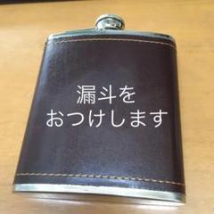 "Thumbnail of ""7オンス スキットル フラスコ 新品"""
