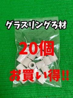 "Thumbnail of ""グラスリングろ材20個"""