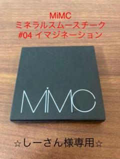 """Thumbnail of """"⭐︎しーさん様専用⭐︎ MiMC ミネラルスムースチーク #04"""""""