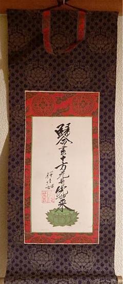 """Thumbnail of """"掛軸 アンティーク 骨董品 茶道具 仏教美術"""""""