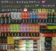 """Thumbnail of """"日東紅茶 AGF ネスレ 52本 サングリア ゆずシトラス ライチ カフェラテ"""""""