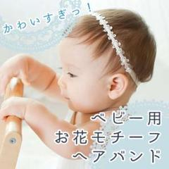 "Thumbnail of ""ベビー 小さなお花 ヘアバンド キッズ ヘアアクセ アクセサリー ヘアバンド"""
