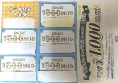 """Thumbnail of """"ラウンドワン  割引券【2500円割引分】"""""""