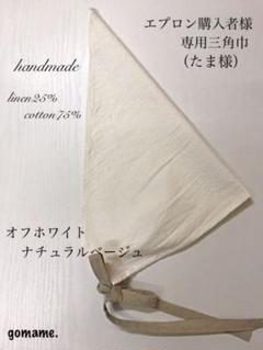 "Thumbnail of ""ハンドメイド三角巾 大人 エプロン購入者様専用"""