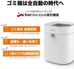 "Thumbnail of ""未使用品 townew 全自動ゴミ箱 ゴミ袋カートリッジ付"""