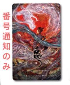 """Thumbnail of """"白蛇縁起 ムビチケ 1枚"""""""